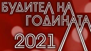 Натали Петрова и Банско филм фест номинирани за Будител на годината 2021