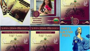 Александра Полежанова спечели три призови места  на Sofia Grand Prix