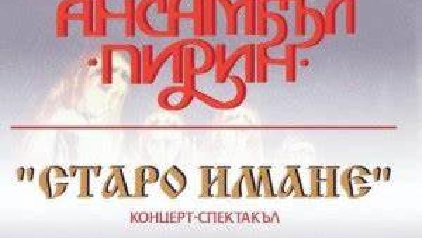 Ансамбъл Пирин откри новия творчески сезон с участия на два фестивала и на сцената на Античния театър в Пловдив