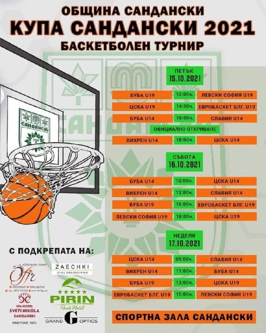 Сандански е домакин на баскетболен турнир  КУПА САНДАНСКИ 2021