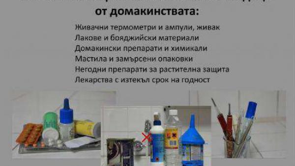 Стартира кампания за събиране и извозване на опасни и битови отпадъци в Благоевград