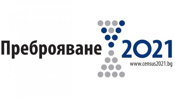 Община Сандански разкрива преброителен пункт