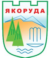 Якоруда